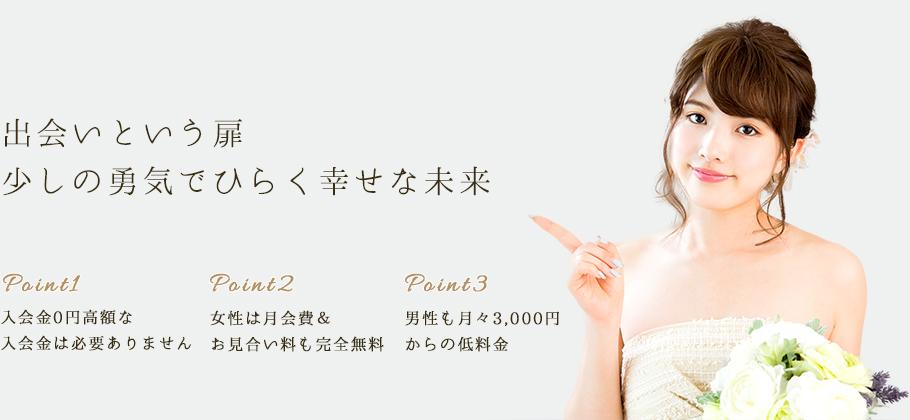 豊田市の結婚相談・婚活なら豊田婚活サービスにお任せください